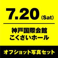 7月20日(土)神戸国際会館 こくさいホール オフショット写真セット【Lサイズ】