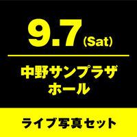 9月7日(土)中野サンプラザ ライブ写真セット【2Lサイズ】