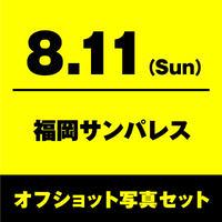 8月11日(日)福岡サンパレス オフショット写真セット【Lサイズ】