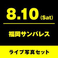 8月10日(土)福岡サンパレス ライブ写真セット【Lサイズ】