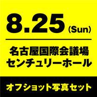 8月25日(日)名古屋センチュリーホール オフショット写真セット【2Lサイズ】