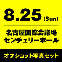 8月25日(日)名古屋センチュリーホール オフショット写真セット【Lサイズ】