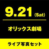 9月21日(土)オリックス劇場 ライブ写真セット【Lサイズ】