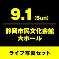9月1日(日)静岡市民文化会館 大ホール ライブ写真セット【2Lサイズ】
