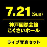 7月21日(日)神戸国際会館 こくさいホール ライブ写真セット【2Lサイズ】
