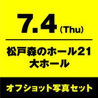 7月4日(木)松戸森のホール21 オフショット写真セット【Lサイズ】