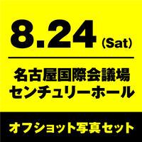 8月24日(土)名古屋センチュリーホール オフショット写真セット【Lサイズ】
