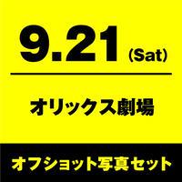 9月21日(土)オリックス劇場 オフショット写真セット【Lサイズ】