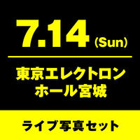 7月14日(日)東京エレクトロンホール宮城 ライブ写真セット【Lサイズ】