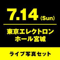7月14日(日)東京エレクトロンホール宮城 ライブ写真セット【2Lサイズ】