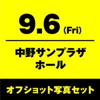 9月6日(金)中野サンプラザ オフショット写真セット【Lサイズ】