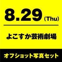 8月29日(木)よこすか芸術劇場 オフショット写真セット【Lサイズ】