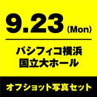 9月23日(月)パシフィコ横浜国立大ホール オフショット写真セット【Lサイズ】