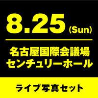 8月25日(日)名古屋センチュリーホール ライブ写真セット【Lサイズ】
