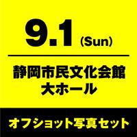 9月1日(日)静岡市民文化会館 大ホール オフショット写真セット【Lサイズ】