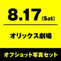 8月17日(土)オリックス劇場 オフショット写真セット【Lサイズ】