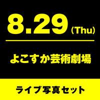 8月29日(木)よこすか芸術劇場 ライブ写真セット【Lサイズ】