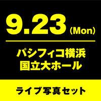 9月23日(月)パシフィコ横浜国立大ホール ライブ写真セット【Lサイズ】
