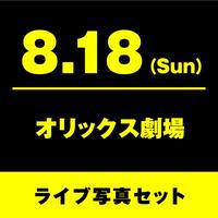 8月18日(日)オリックス劇場 ライブ写真セット【2Lサイズ】