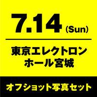 7月14日(日)東京エレクトロンホール宮城 オフショット写真セット【2Lサイズ】