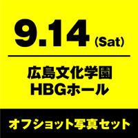 9月14日(土)広島文化学園HBGホール オフショット写真セット【Lサイズ】