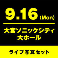 9月16日(月)大宮ソニックシティ ライブ写真セット【Lサイズ】