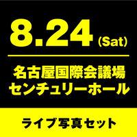 8月24日(土)名古屋センチュリーホール ライブ写真セット【Lサイズ】