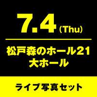 7月4日(木)松戸森のホール21 ライブ写真セット【2Lサイズ】
