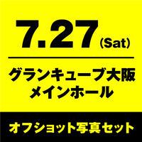 7月27日(土)グランキューブ大阪 メインホール オフショット写真セット【2Lサイズ】