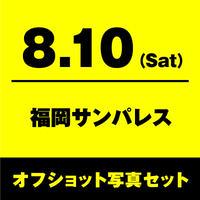 8月10日(土)福岡サンパレス オフショット写真セット【Lサイズ】