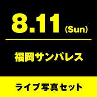 8月11日(日)福岡サンパレス ライブ写真セット【Lサイズ】