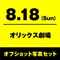 8月18日(日)オリックス劇場 オフショット写真セット【2Lサイズ】