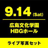 9月14日(土)広島文化学園HBGホール ライブ写真セット【Lサイズ】