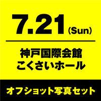 7月21日(日)神戸国際会館 こくさいホール オフショット写真セット【Lサイズ】