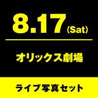 8月17日(土)オリックス劇場 ライブ写真セット【Lサイズ】