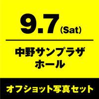 9月7日(土)中野サンプラザ オフショット写真セット【Lサイズ】