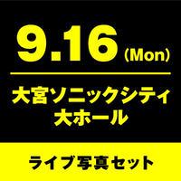 9月16日(月)大宮ソニックシティ ライブ写真セット【2Lサイズ】