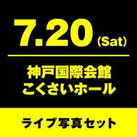 7月20日(土)神戸国際会館 こくさいホール ライブ写真セット【2Lサイズ】
