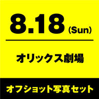 8月18日(日)オリックス劇場 オフショット写真セット【Lサイズ】