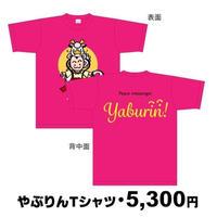 やぶりん!Tシャツ5,300円