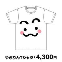 やぶりん!Tシャツ4,300円
