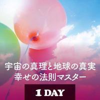 宇宙の真理と地球の真実~幸せの法則マスター~1Day