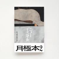 [取扱店用5冊] 月極本2  / ニューミニマル「幸せな死に方」