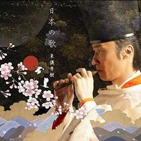 東儀秀樹CD「日本の歌」(サイン付)