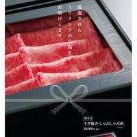 広島牛すき焼き・しゃぶしゃぶ用500g
