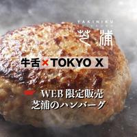 大人気!【牛タン】X 【東京エックス】コラボハンバーグ 180g × 4pc 〈冷凍〉