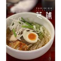 芝浦 特製冷麺 (2人前)
