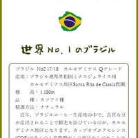 ブラジル     No2 17/18 Qgrade