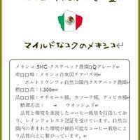 メキシコ SHG クステペック農園 Qグレード