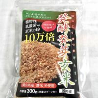 国内産 発酵発芽玄米 300g